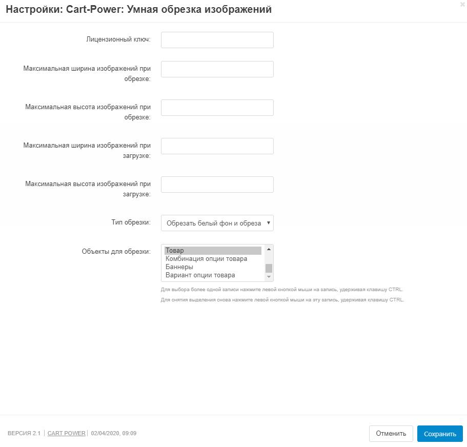 settings_ru.png
